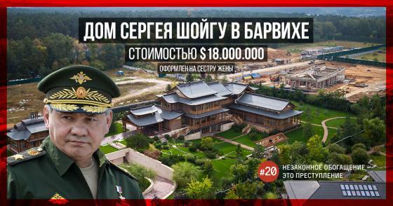 Свояченица Шойгу владеет домом за $18 млн