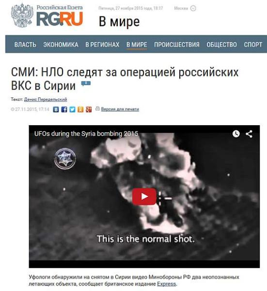 Инопланетяне следят за Путиным