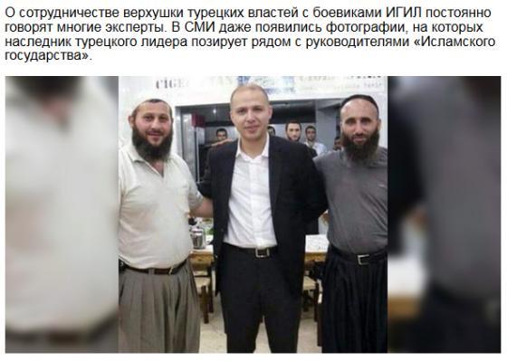 Сын Эрдогана и руководители ИГИЛ