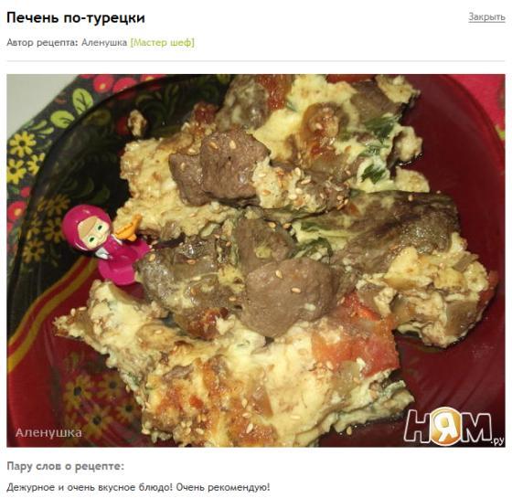 Печень по турецки из русских девочек