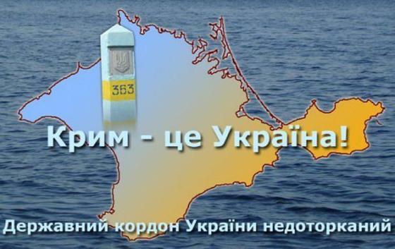 Крим це Украина