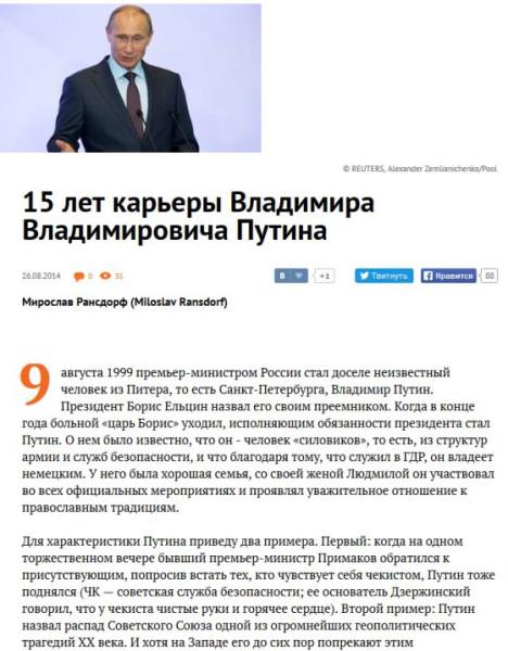 15 лет карьеры Владимира Владимировича