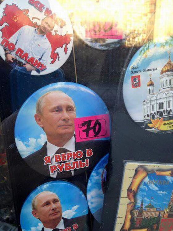 Купи значёк «Я верю в рубль»