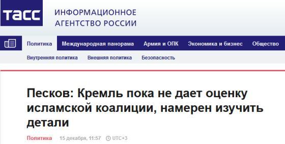 Кремль пока не дает оценку
