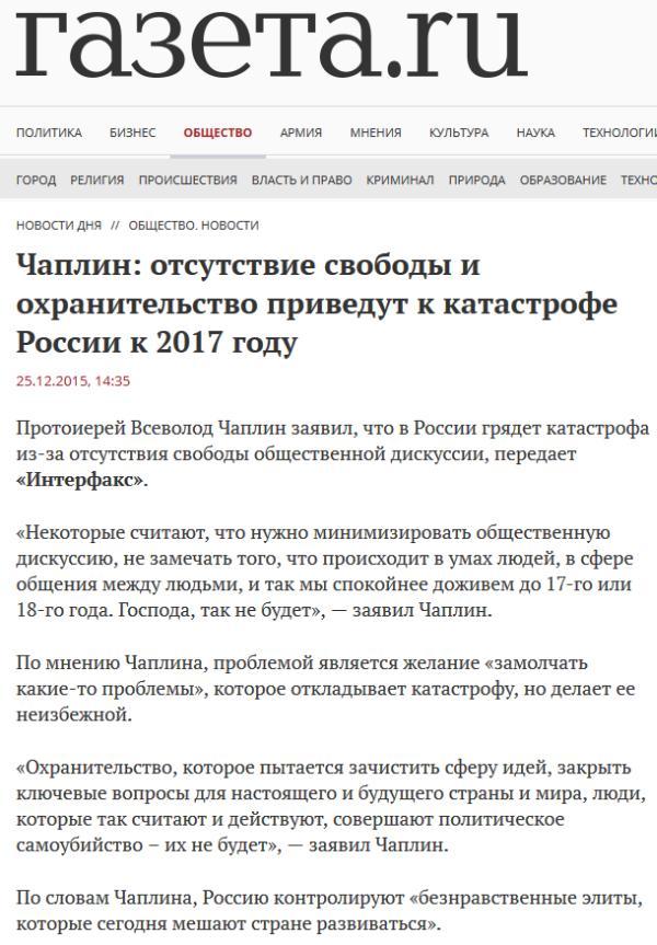 отсутствие свободы и охранительство приведут к катастрофе России к 2017 году