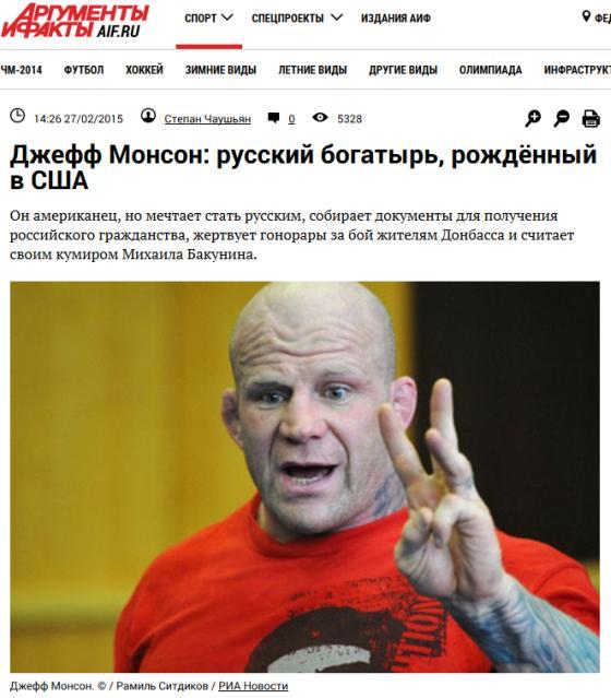 Джефф Монсон - русский богатырь