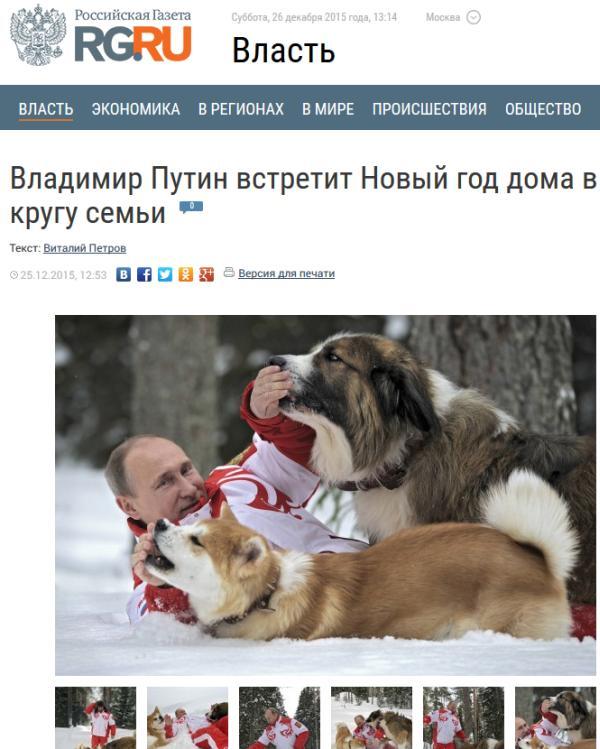 РГ о Путине и его семье