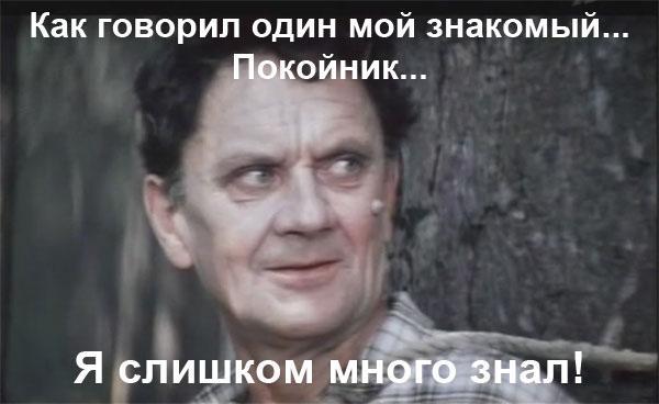 Жилин был ценным свидетелем в преступлениях спецслужб РФ на территории Украины, - Шкиряк - Цензор.НЕТ 5666