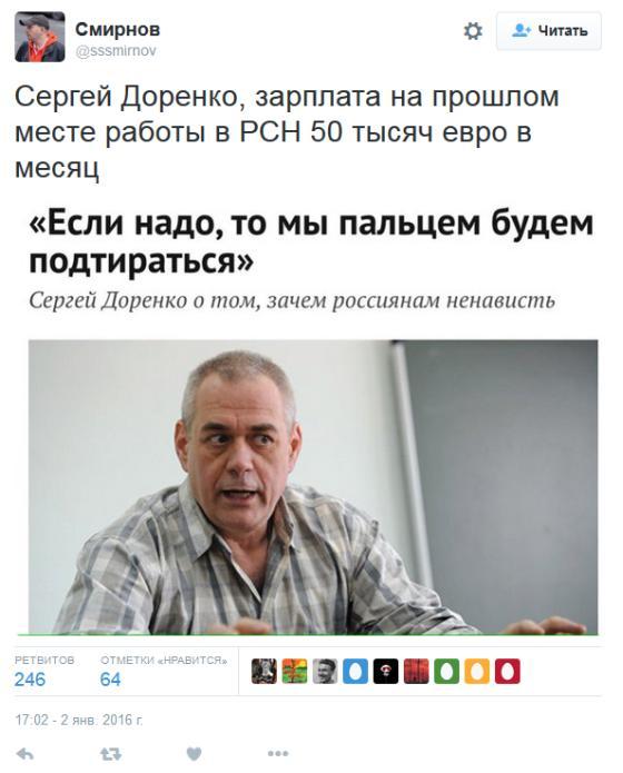 Сергей Доренко, зарплата на прошлом месте работы в РСН 50 тысяч евро в месяц