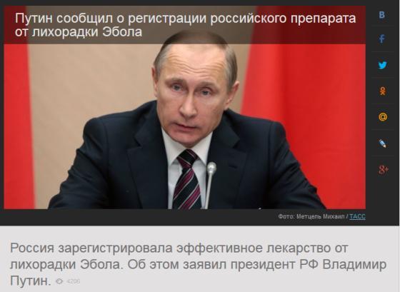Путин испытал эффективное лекарство от лихорадки Эбола
