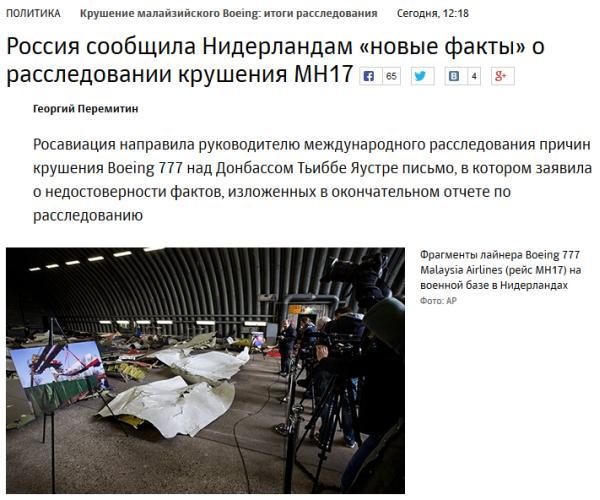Россия сообщила Нидерландам «новые факты»