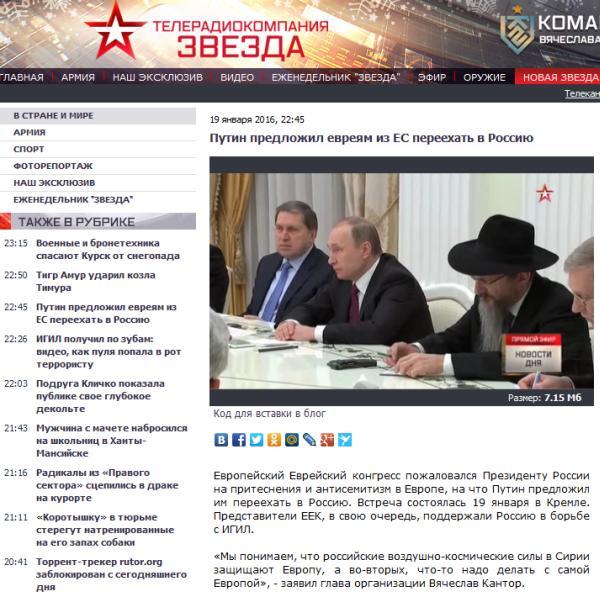 Путин позвал евреев в Россию