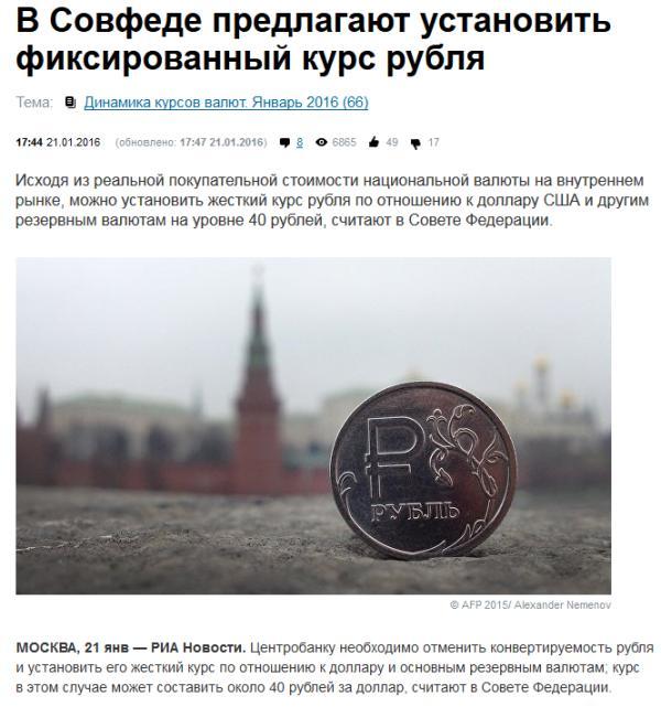 Совет Федерации за фиксированный курс рубля