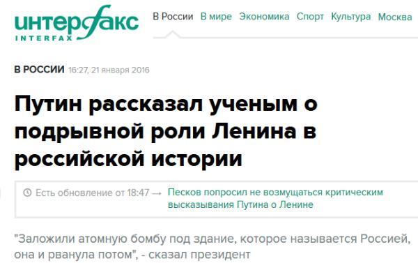 Путин против Ленина. Страх революции