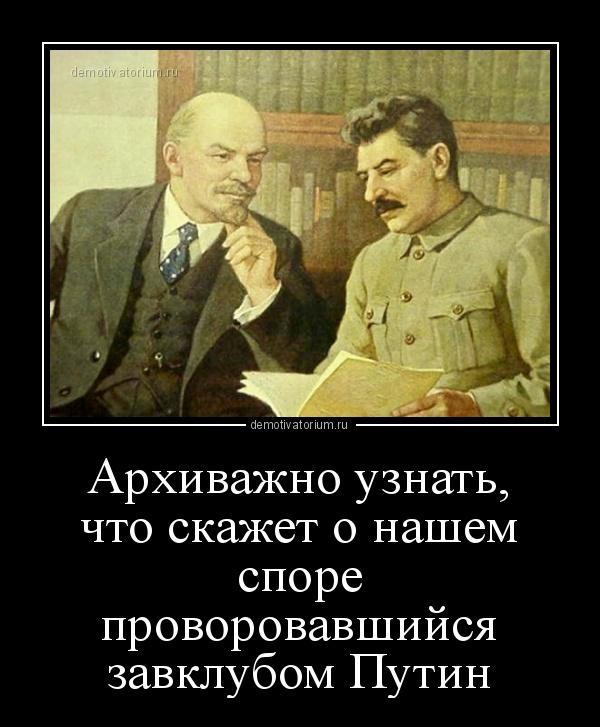 Путин вмешался в спор Ленина и Сталина
