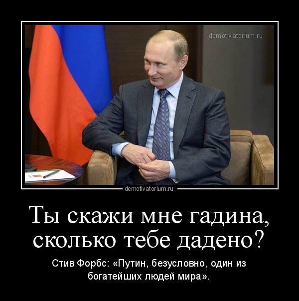 Стив Форбс - «Путин, безусловно, один из богатейших людей мира»