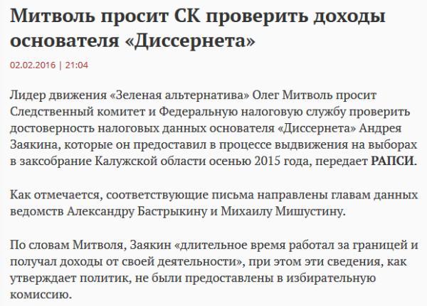 Митволь просит СК проверить доходы основателя «Диссернета»