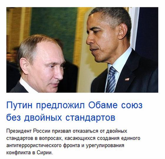 Путин предложил Обаме