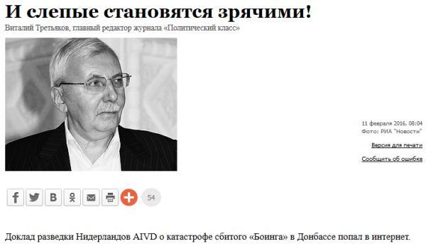 Виталий Третьяков стал