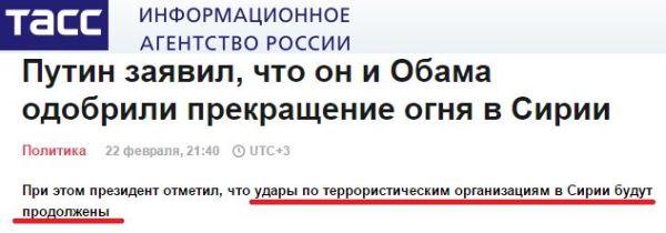 С террористами няша-Путин будет по-прежнему непримирим