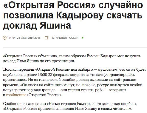 «Техническая ошибка» «Открытой России»