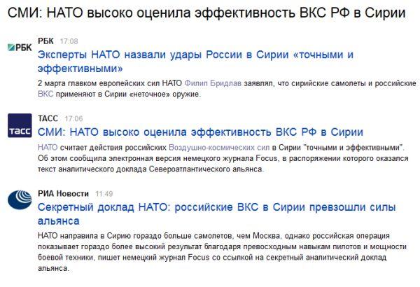 НАТО высоко оценила эффективность ВКС РФ в Сирии