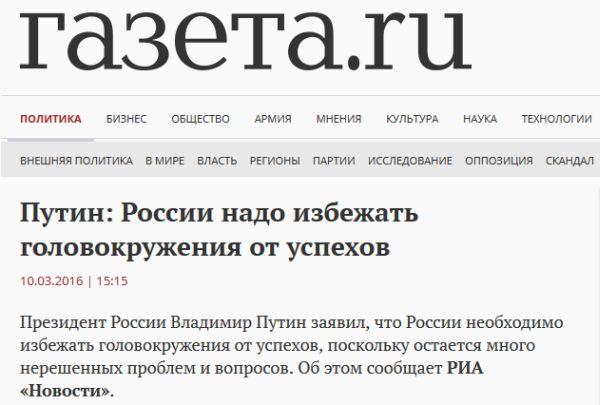 России надо избежать головокружения от успехов