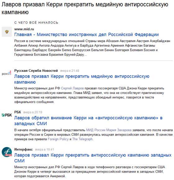 Лавров призвал Керри