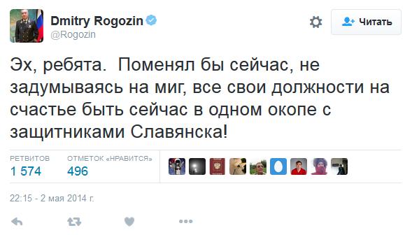Рогозин в окоп