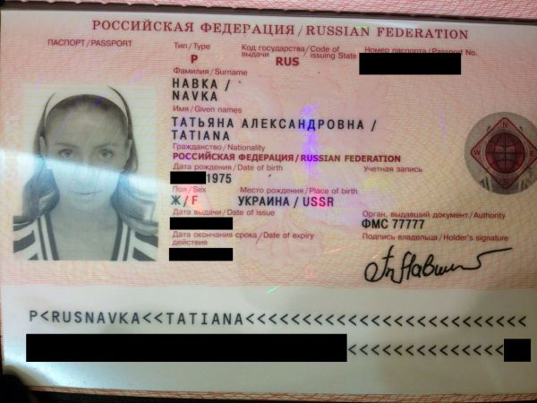 Навкин паспорт