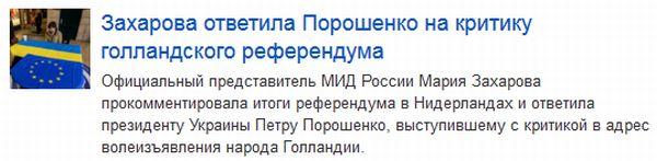 Отматрошенная живопырка ответила Порошенко