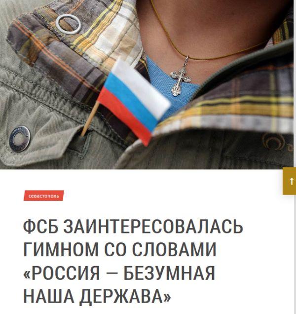 «Россия — безумная наша держава...»