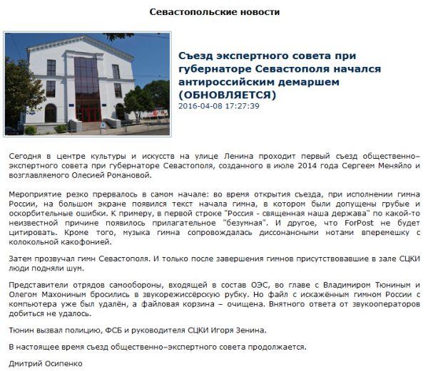 «Россия — безумная наша держава...» и колокола