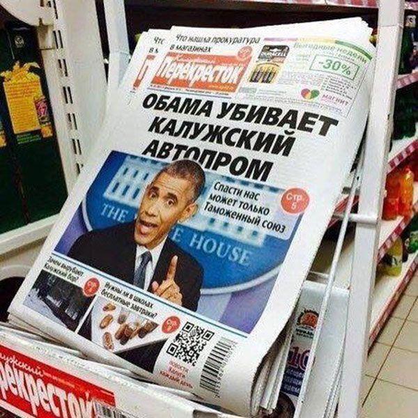 Обама убивает калужский автопром