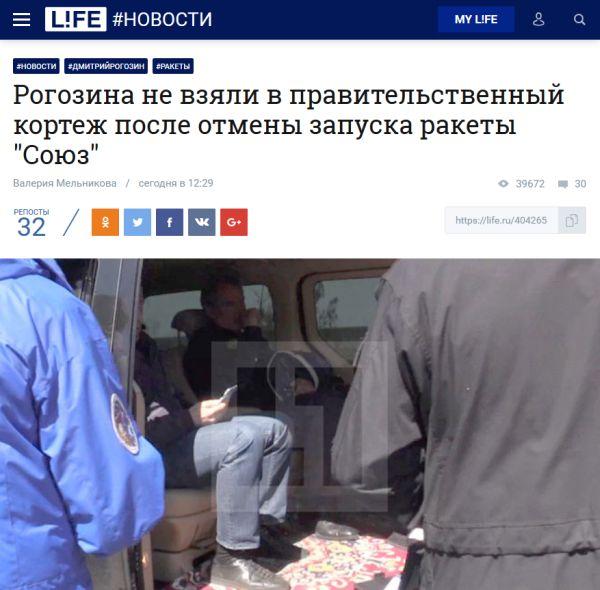 Рогозина выгнали с космодрома