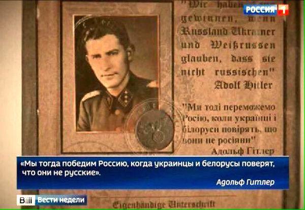 «Гитлер»
