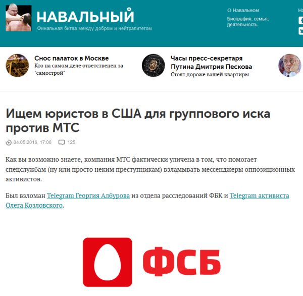 Навальный ищет юристов в США