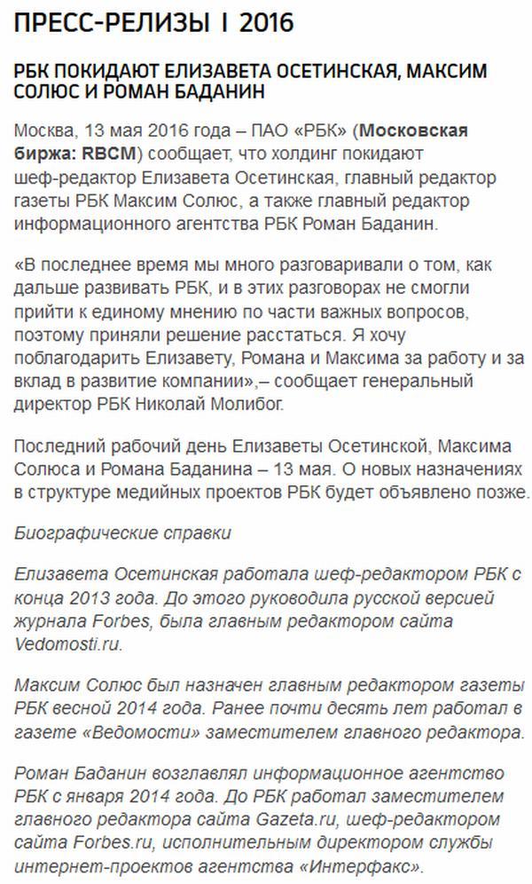 Редакция РБК разгромлена
