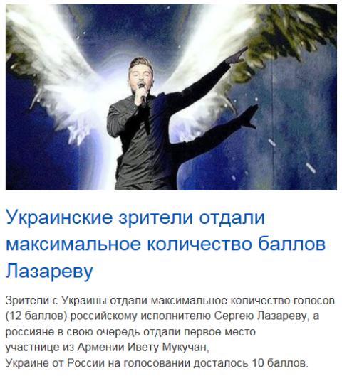 Украинские зрители