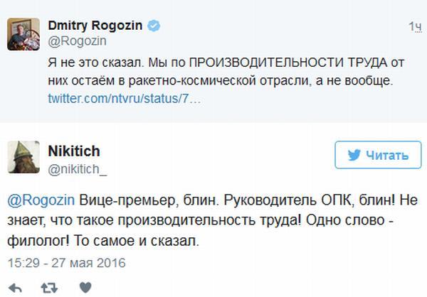 Рогозин глупо оправдывается
