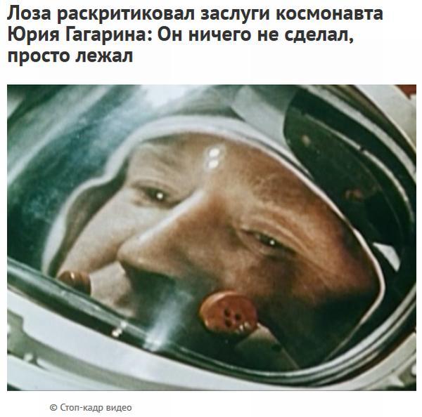 Лоза наехал на Гагарина