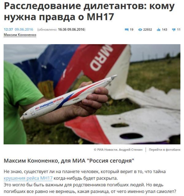 Максим Кононенко не чувствует разницы