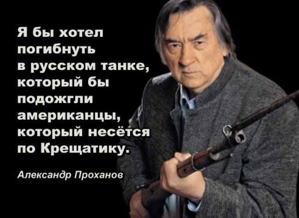 Проханов сгорел в русском танке
