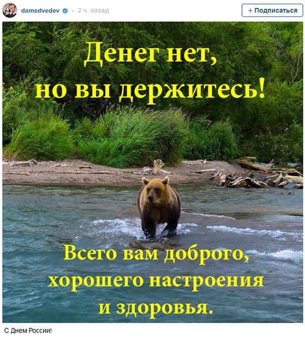 Медведев в Инстаграме