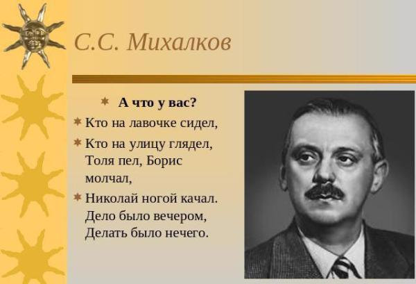 Михалковское
