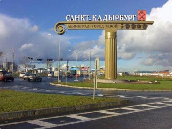 Санкт-Кадырбург