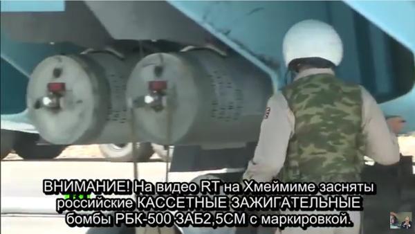 Российские касcетные бомбы в Сирии