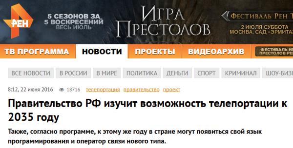 Правительство РФ готовится к телепортации