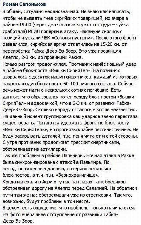 Роман Сапоньков