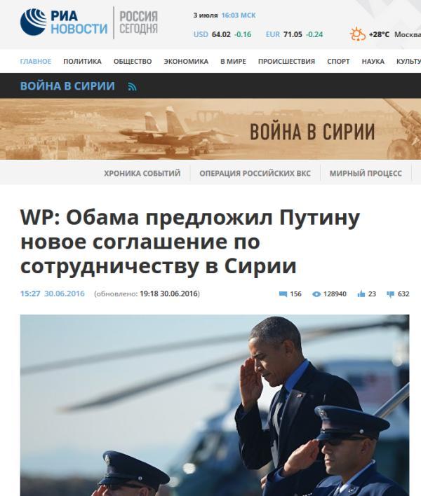 Обама предложил Путину